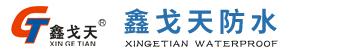 新乡市戈天防水材料有限公司【官网】